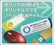 名入れUSBメモリ・オリジナルグッズ・オリジナルマウス・オリジナルUSBメモリ・ノベルティ製作専門サイト