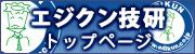 エジクン技研