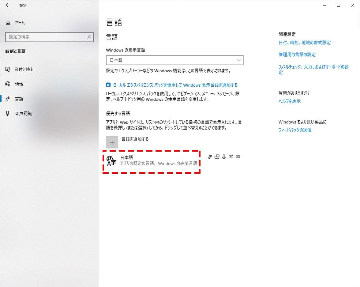 日本 語 入力 英語 配列